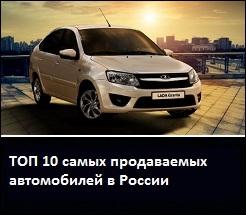 ТОП 10 самых продаваемых автомобилей в России