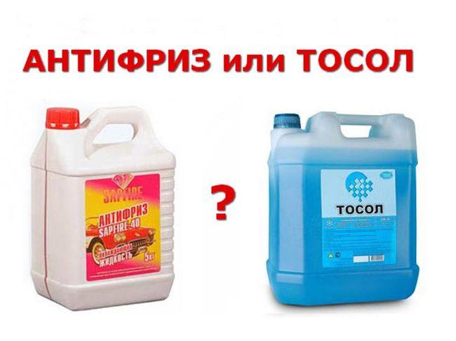 Что лучше антифриз или тосол?