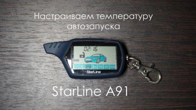 Настройка температуры автозапуска StarLine