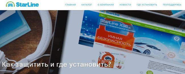 Официальный сайт Старлайн