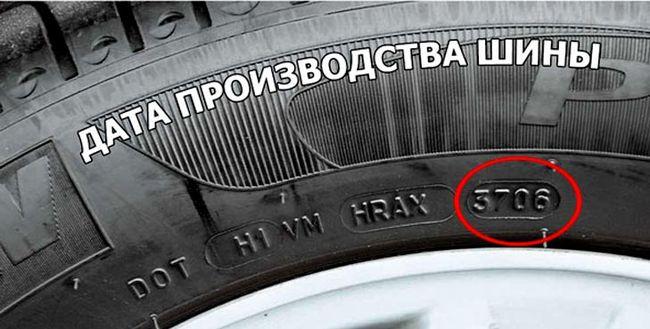 Год выпуска шин