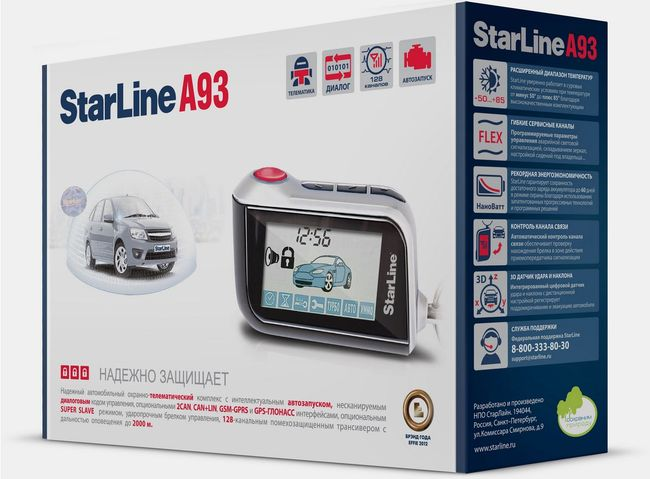 Коробка Старлайн А93