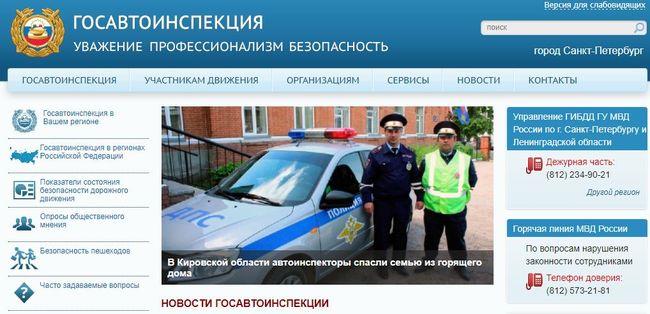 проверка штрафов гибдд татарстан быстро #10