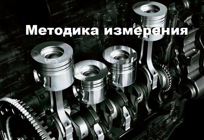 Методика измерения