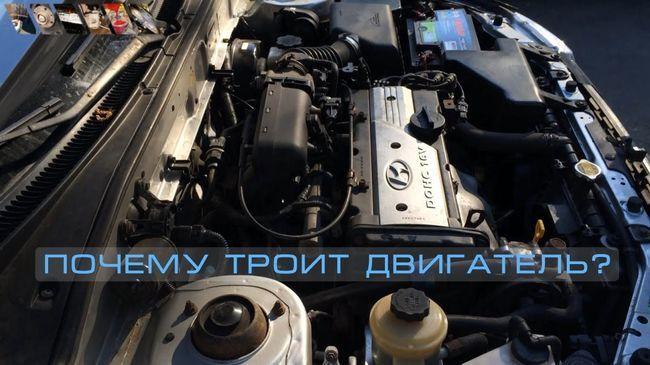 Почему троит двигатель автомобиля — каковы причины?