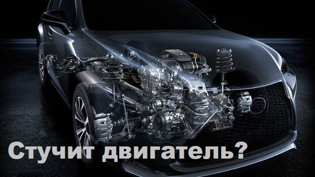 Стук в двигателе — почему это происходит, каковы причины?