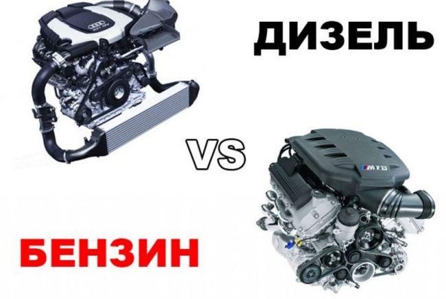 Дизельный двигатель или бензиновый