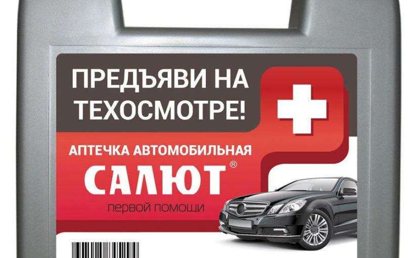Что должно входить в состав автомобильной аптечки в 2021